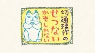 切通理作のせつないかもしれない#50(2012/06/22) エッセイストの宮田珠...