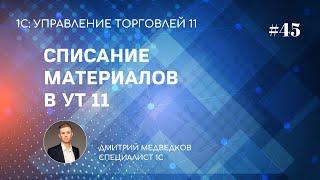 Списание ТМЦ на внутреннее потребление и передача в эксплуатацию в УТ 11