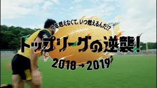 「トップリーグの逆襲 2018→2019」WEBムービー