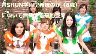 アイドリング!!!ストップしません!!!」「早希ほのか(青SHUN学園)」(...