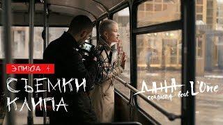 """Мыслепад. Эпизод 4. Съемки клипа """"Голос"""" (Дана Соколова feat. L"""
