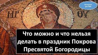 Что можно и что нельзя делать в праздник Покрова Пресвятой Богородицы