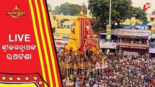 Jagannath Ratha Tana - Nandighosa | Puri Jagannath Rath Yatra 2018 - Lord Jagannath Car Festival