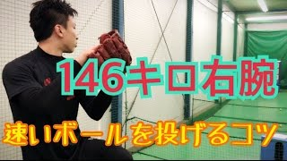 【MAX146キロ右腕】「速いストレートを投げるコツ」スピードアップへ! thumbnail