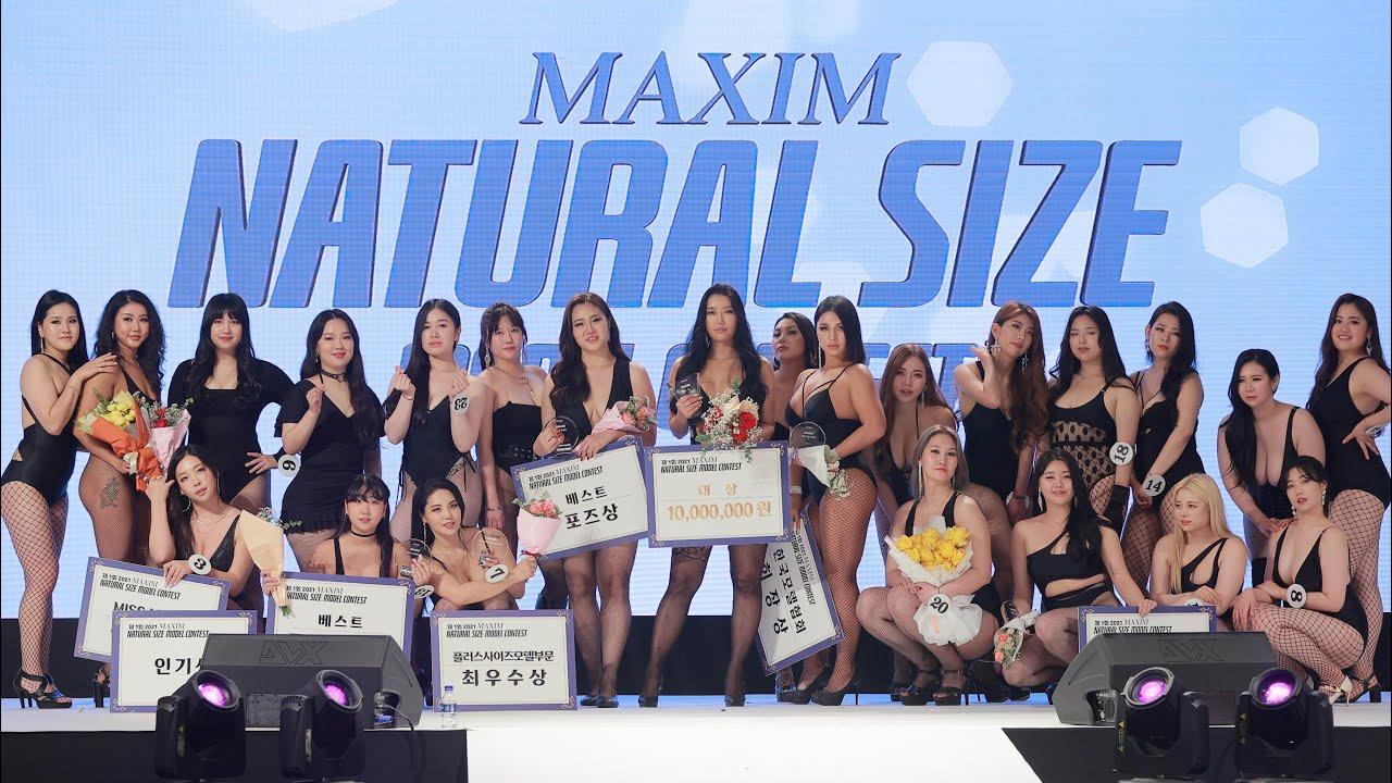 [Full] 풀영상 2021 맥심 내추럴사이즈 모델 콘테스트 (MAXIM Natural Size Model Contest)
