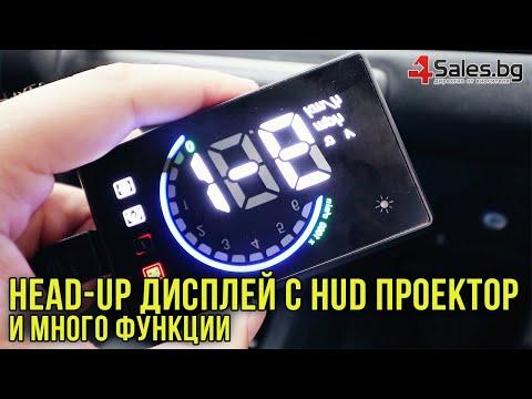 Проектор ХУД за предното стъкло на автомобил Heads up display -HUD2 8