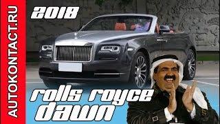 Кабриолет Rolls-Royce Dawn 2018 подробный видео обзор нового Роллс Ройс. Скидки в описании