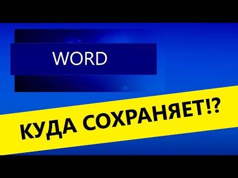 Куда сохраняет Word в Windows, как не потерять все документы!?