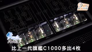 McIntosh C1100分體設計杜絕干擾 (on cc lifestyle 2015.12.14)