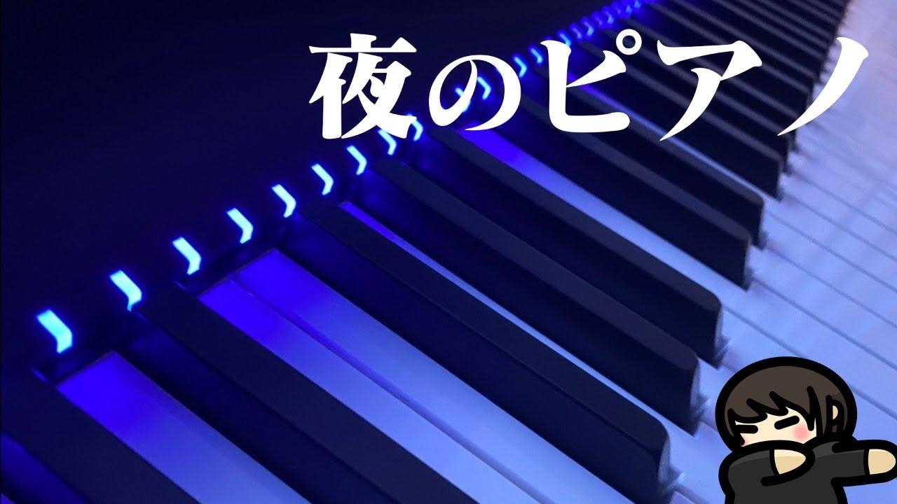 夜のピアノ【生魂音泉】 - YouTube