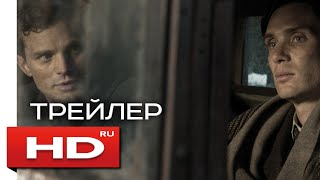 Антропоид - Русский Трейлер / Киллиан Мёрфи, Джейми Дорнан