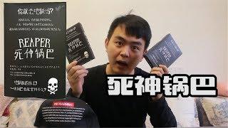"""网红死神辣条新产品""""死神锅巴""""辣到直接尬起舞来 thumbnail"""