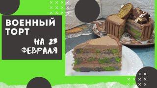 Простой и бюджетный торт на 23 февраля Интересный праздничный торт Справится любая хозяйка