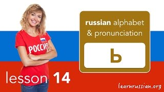 Russian Pronunciation & Alphabet | With and without soft sign Ь