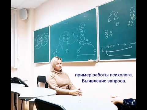 ПРИМЕР ПСИХОЛОГИЧЕСКОГО КОНСУЛЬТИРОВАНИЯ
