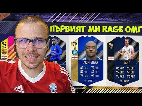 FIFA 18 OMG НАЙ - ГОЛЕМИЯТ МИ RAGE! НЕРЕАЛЕН ДРАФТ СЪС СКАНДАЛЕН РАЗВОЙ!