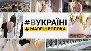Весільні сукні. Made in Voloka | #ВУКРАЇНІ