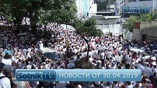 НОВОСТИ. ИНФОРМАЦИОННЫЙ ВЫПУСК 30.04.2019