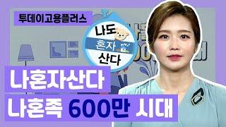 박하윤 아나운서 [투데이고용플러스] 나홀로가구 600만 시대 20200702