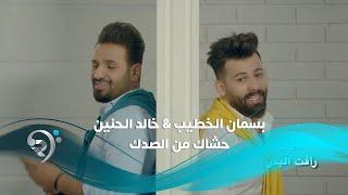 بسمان الخطيب وخالد الحنين - حشاك من الصدك / Offical Video