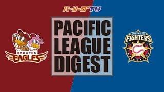 2017年8月10日 楽天対北海道日本ハム 試合ダイジェスト
