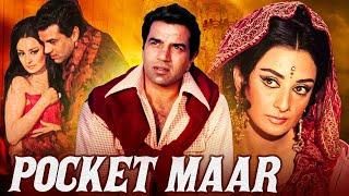 Pocket Maar I Starring: Dharmendra, Saira Banu, Prem Chopra, Mahmood  ||  Hindi I Full Part 1