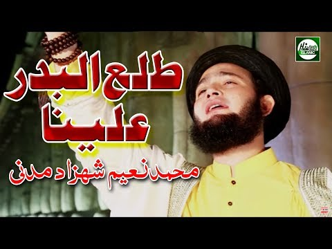 TALA AL BADRU ALAINA - MUHAMMAD NAHEEM SHEHZAD MADNI - OFFICIAL HD VIDEO - HI-TECH ISLAMIC