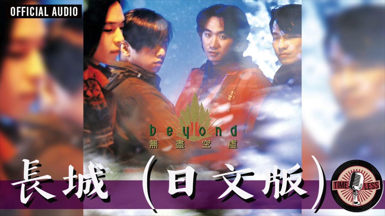 Beyond -《長城》日文版 Official Audio|無盡空虛 EP 03 - YouTube
