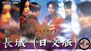 Beyond -《長城》日文版 Official Audio 無盡空虛 EP 03