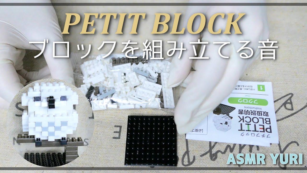 【音フェチ】小さなブロック組み立てる音【ASMR】