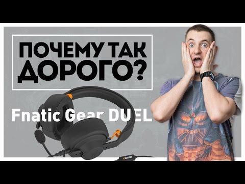 190 ЕВРО! ЗА ЧТО ПЛАТИТЬ? | Обзор Игровых Наушников Fnatic DUEL!