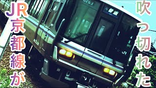 J  R  京 都 線 が 吹 っ き れ た