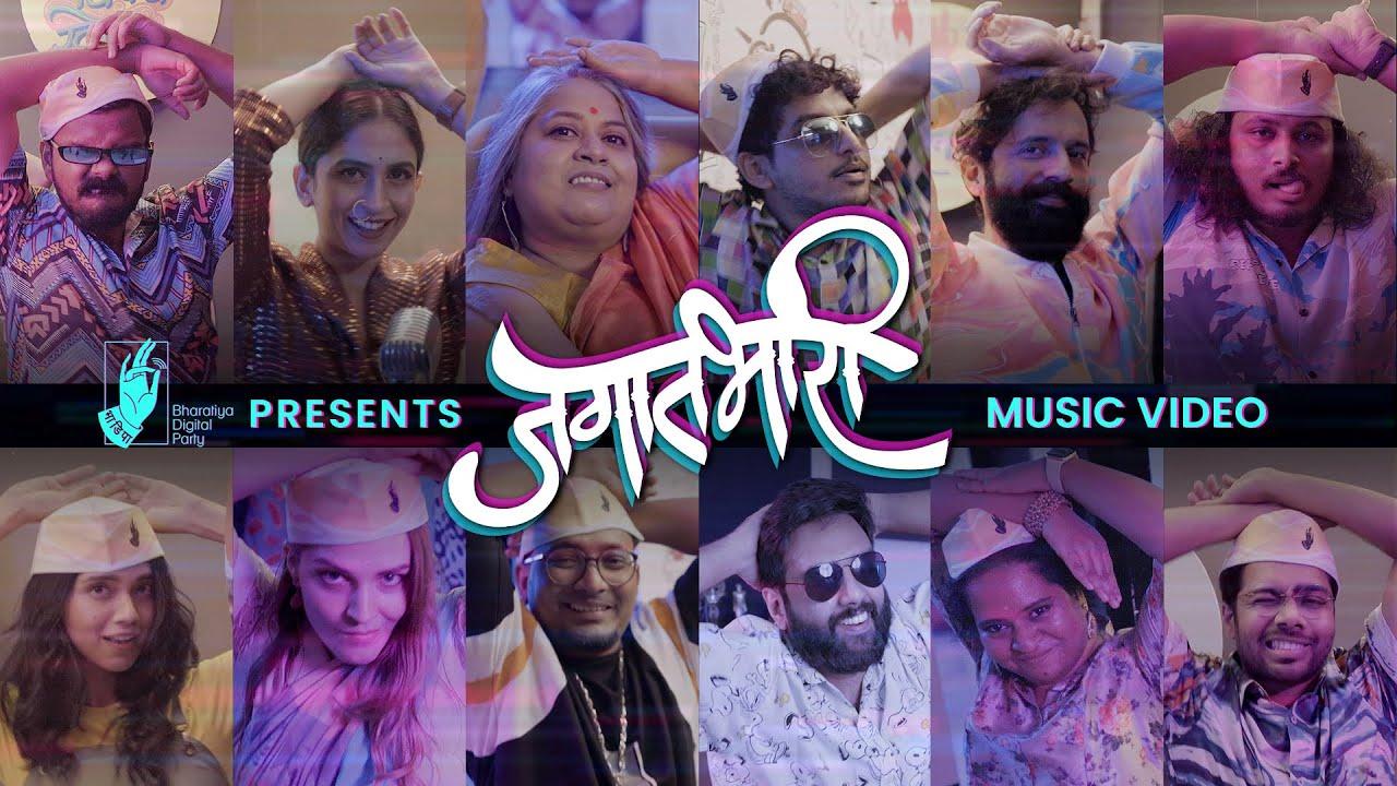 Jagat Bhari | Music Video | @Yashraj Mukhate  | @A-JIT  | #Bhadipa #1MillionCelebration
