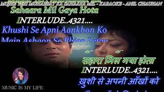 Mujhe Teri Muhabbat Ka Sahaara Mil Karaoke With Scrolling Lyrics Eng. & हिंदी
