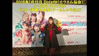 JUMPMAN 全国キャンペーン 宮城県 2018年1月15日 Datefm(エフエム仙台) ...