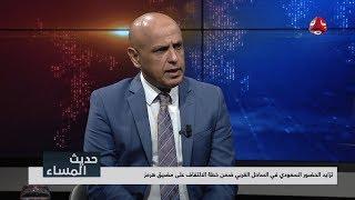 تزايد الحضور السعودي في الساحل الغربي ضمن خطة الالتفاف على مضيق هرمز | حديث المساء