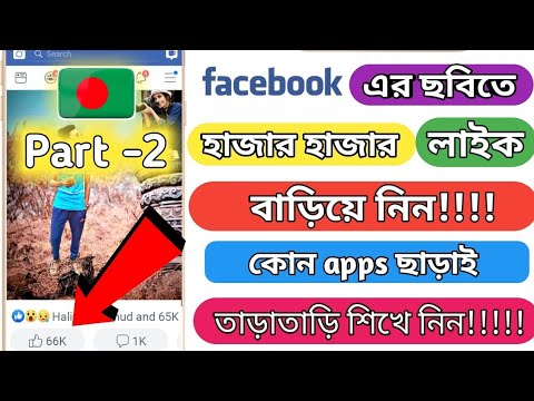 Best Facebook Auto Liker App 2020 || How To Increase Facebook Likes 2020 from YouTube · Duration:  9 minutes 25 seconds
