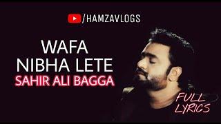 #SahirAliBagga #kashktumwafanibhalete #OST LYRICAL: Kash K Tum Wafa Nibha Lete - Sahir Ali Bagga