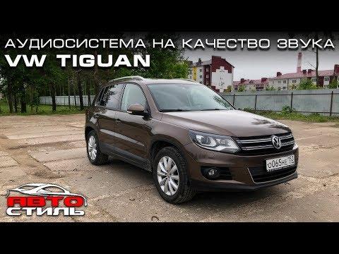 видео: VW Tiguan Улучшаем штатный звук #vw