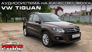 VW Tiguan Улучшаем штатный звук #vw
