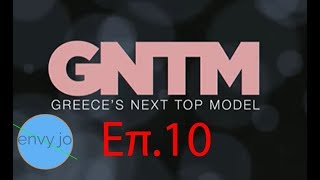 #GNTM Greece's Next Top Model -Επ.10(ολόκληρο) 22/10/2018