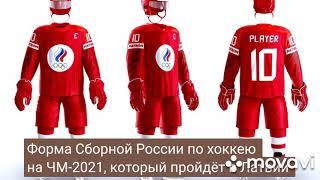 чемпионат хоккей россия Представлена форма игроков Сборной России на ЧМ по хоккею 2021