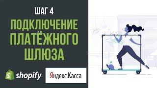 Подключение Платёжных Шлюзов к Shopify | Платёжный Шлюз Яндекс:Касса