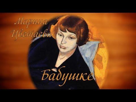 Марина Цветаева    Бабушке. читает Татьяна Доронина