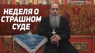 Протоиерей Владимир Головин. Неделя о Страшном Суде.