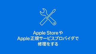 AppleやApple正規サービスプロバイダでApple製品の修理をする — Appleサポート