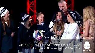 Open Kids - Тинейджерский проект года - Реальная Премия MUSICBOX 2016