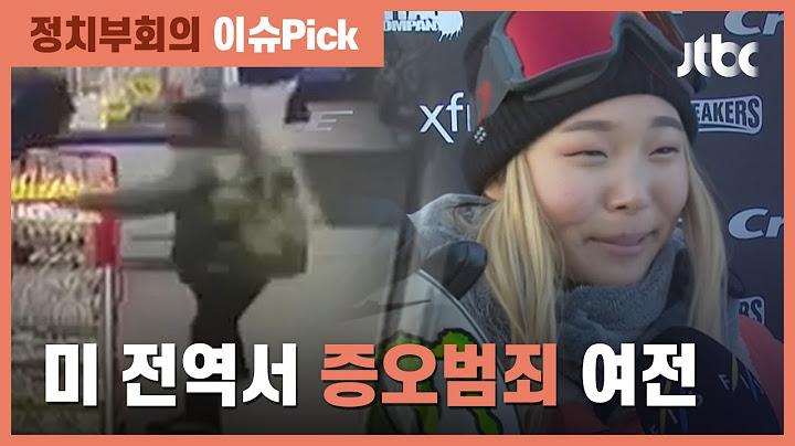 미 대표로 금메달 땄는데도…클로이 킴