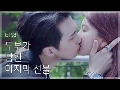 [ENG Sub웹드라마]두부의 의인화 EP8 빅스 켄(VIXX KEN), 박지빈, 김진경 (Tofu Personified) The Final