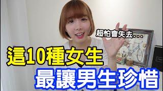 【Kiki】男生最愛的10種女生特質!第一名居然是它!?